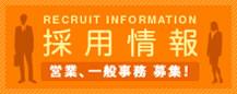 RECRUIT INFORMATION 採用情報 営業、一般事務 募集!