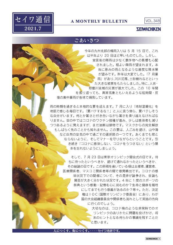 セイワ通信 vol.348