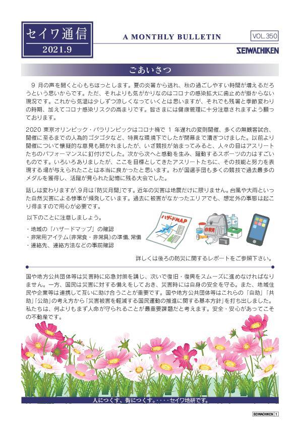 セイワ通信 vol.350