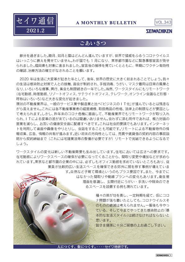 セイワ通信 vol.343