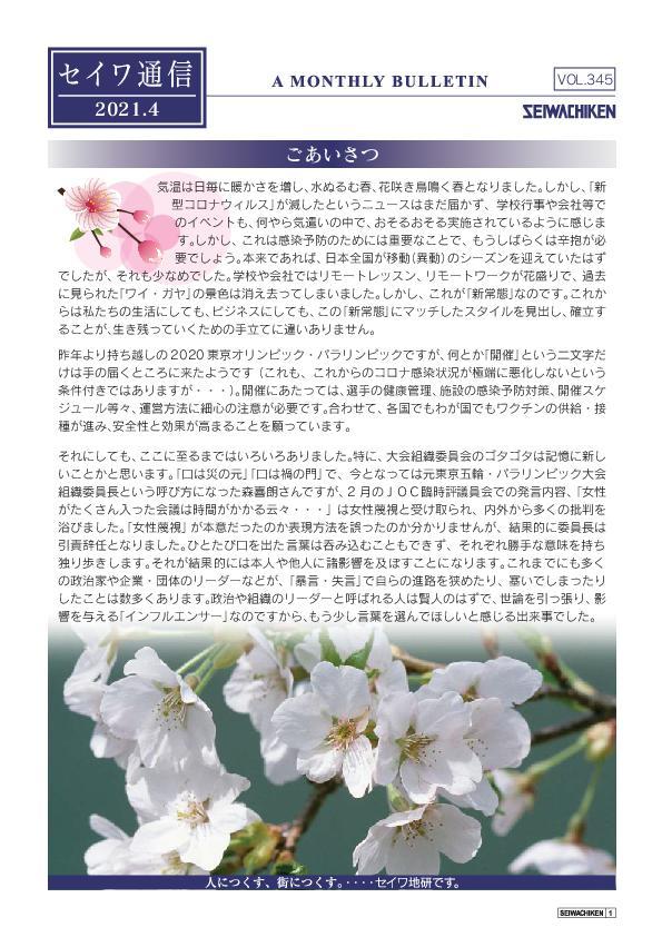 セイワ通信 vol.345