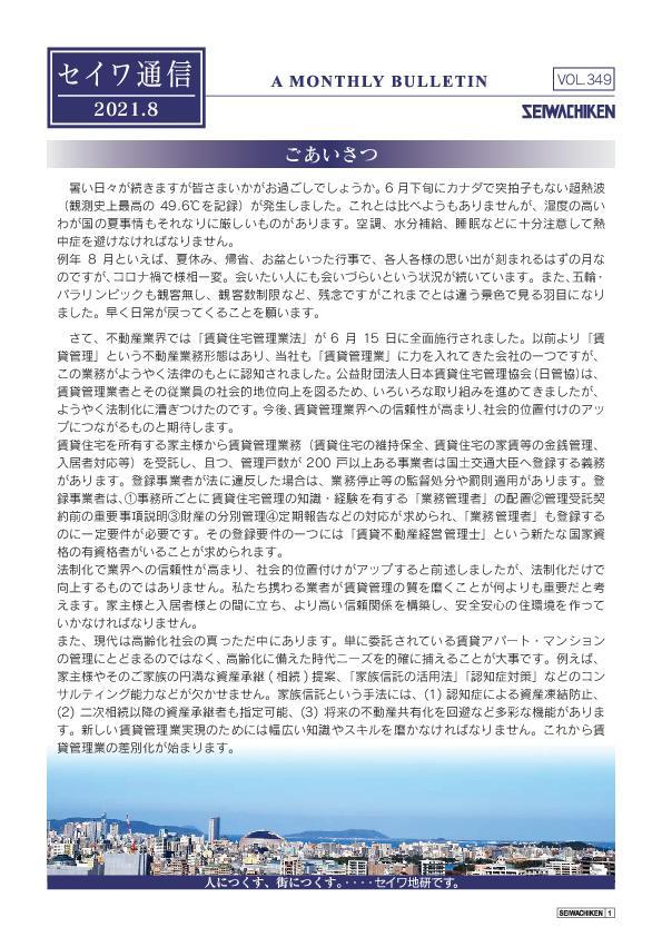 セイワ通信 vol.349