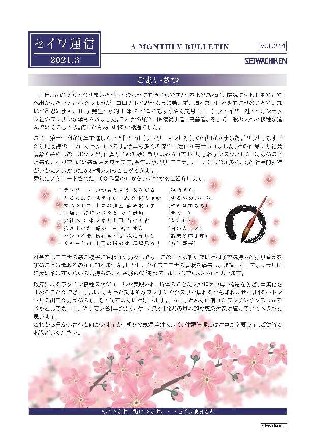 セイワ通信 vol.344