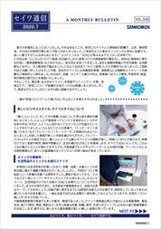 セイワ通信 vol.336