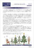 セイワ通信 vol.341