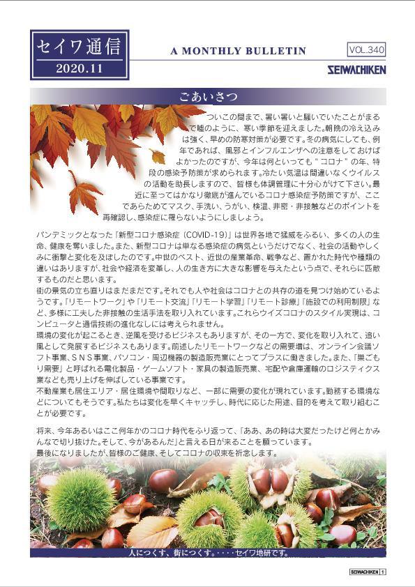 セイワ通信 vol.340