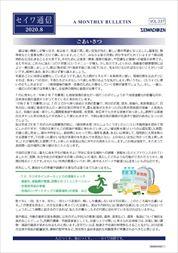 セイワ通信 vol.337