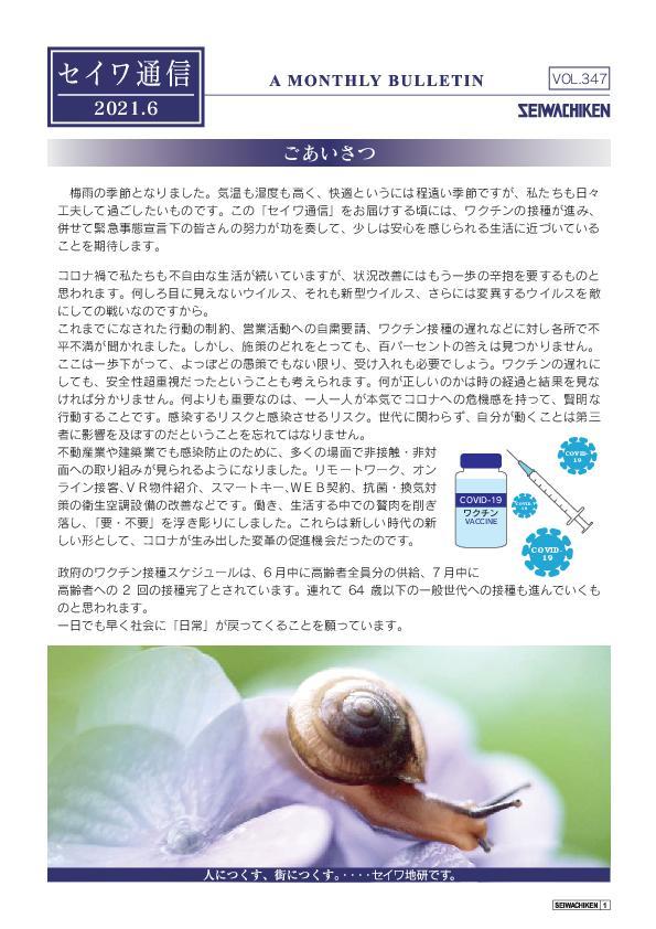セイワ通信 vol.347