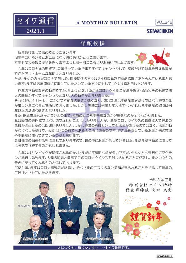セイワ通信 vol.342