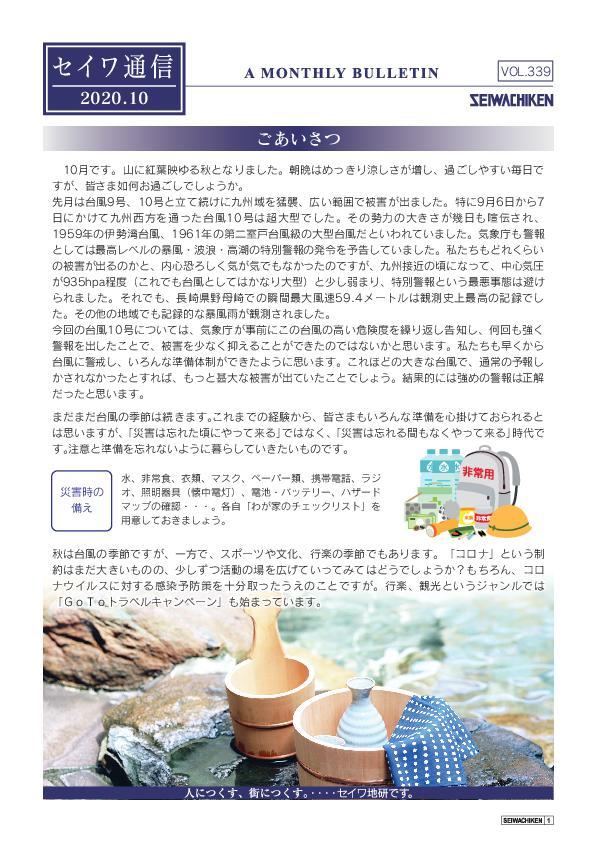 セイワ通信 vol.339