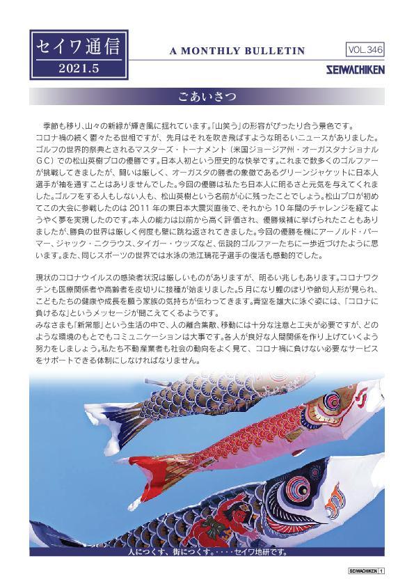 セイワ通信 vol.346